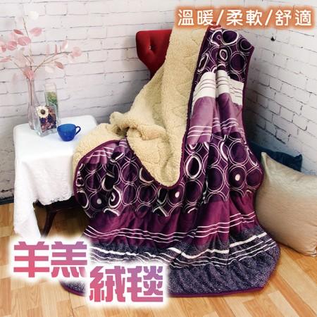 【Indian】羊羔絨毯子-水晶紫