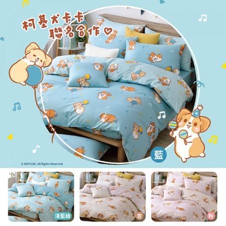 【柯基犬卡卡】精梳棉雙人四件式被套床包組-歡樂派對(四色任選)