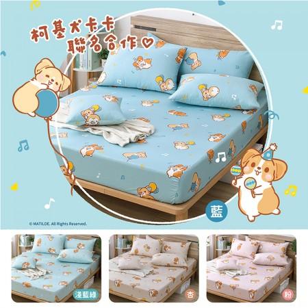 【柯基犬卡卡】精梳棉雙人加大床包枕套三件組-歡樂派對(四色任選)