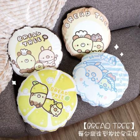 【BREAD TREE】麵包樹造型抱枕多用毯(多款任選)-品牌聯名獨家合作