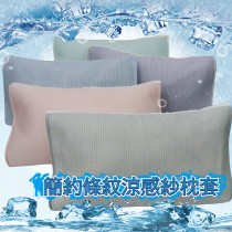 【Indian】簡約條紋涼感紗冰晶COOL涼枕套(2入)-(多色任選)