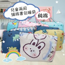 【TRP】兒童冬夏兩用舖棉書包睡袋(多款任選)