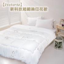 【Victoria】新科技超細印花牛奶絲被