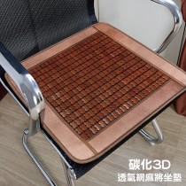 【Victoria】碳化3D透氣網麻將坐墊(一人)-隨機出貨