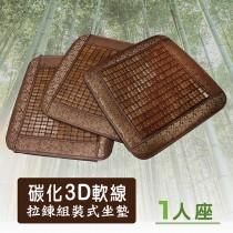 【Victoria】 碳化3D軟線拉鍊組裝式坐墊 50*50cm(±2%) -1人