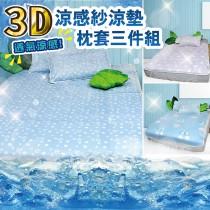 【Victoria】3D涼感紗加大涼墊枕套三件組(三款任選)