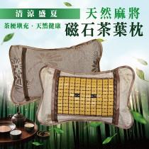 【Victoria】天然麻將磁石茶葉枕(2顆)