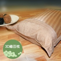 3D透氣綠豆枕(2顆)