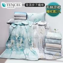【Indian】新科技天絲吸濕排汗涼被(加贈枕套2個)-多款任選