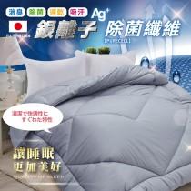 【Victoria】銀離子纖維除菌雙人被(日本進口纖維)2.6公斤