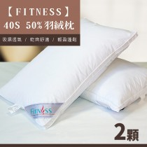 【FITNESS】 40S 50%羽絨枕(2顆)