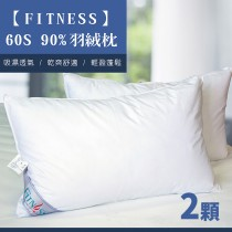 【FITNESS】 60S 90%羽絨枕(2顆)