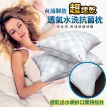 【Victoria】4D透氣可水洗抗菌枕-台灣製(2顆)